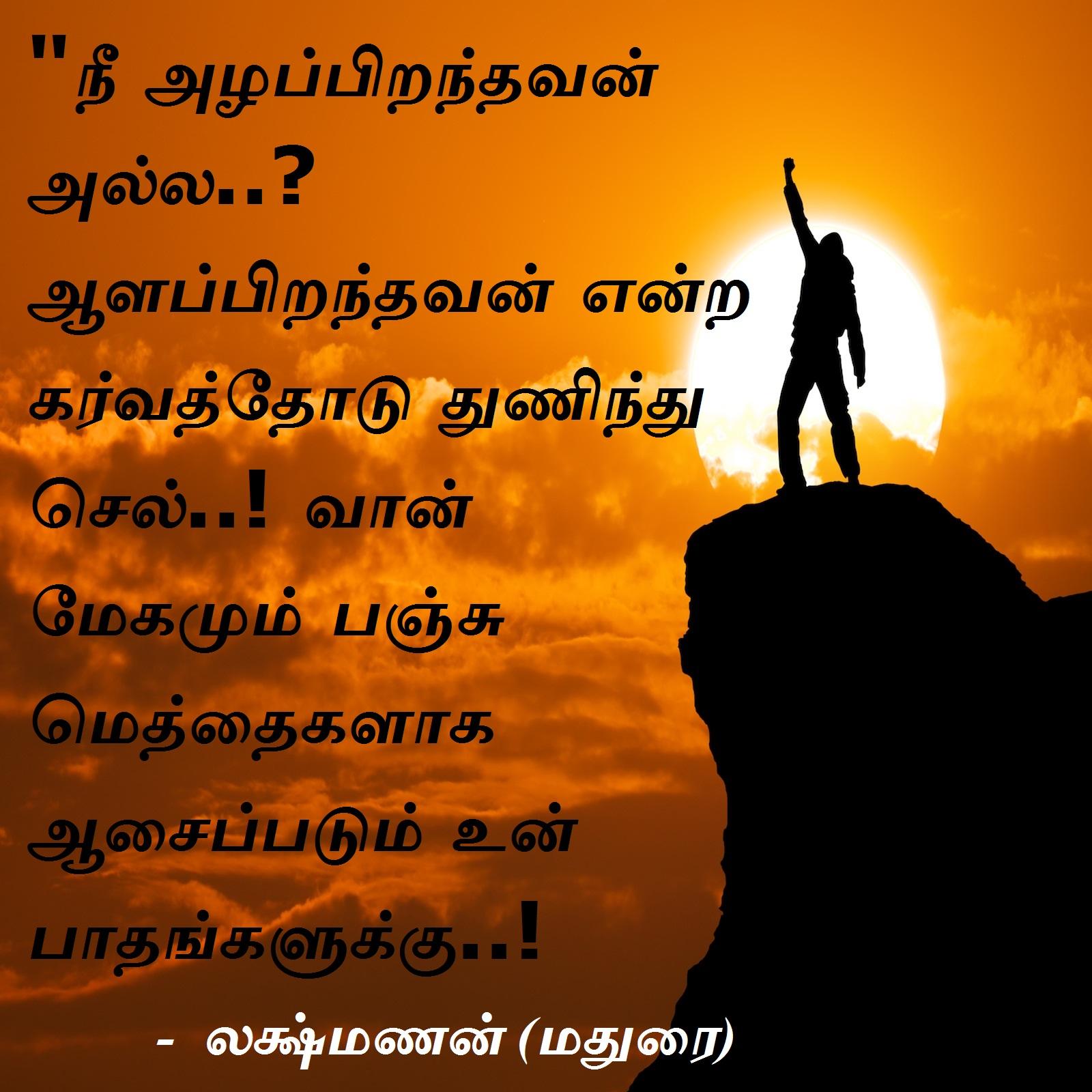 Vairamuthu poems