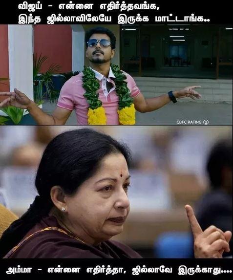 vijay vs dr j jayalalitha   tamil memes