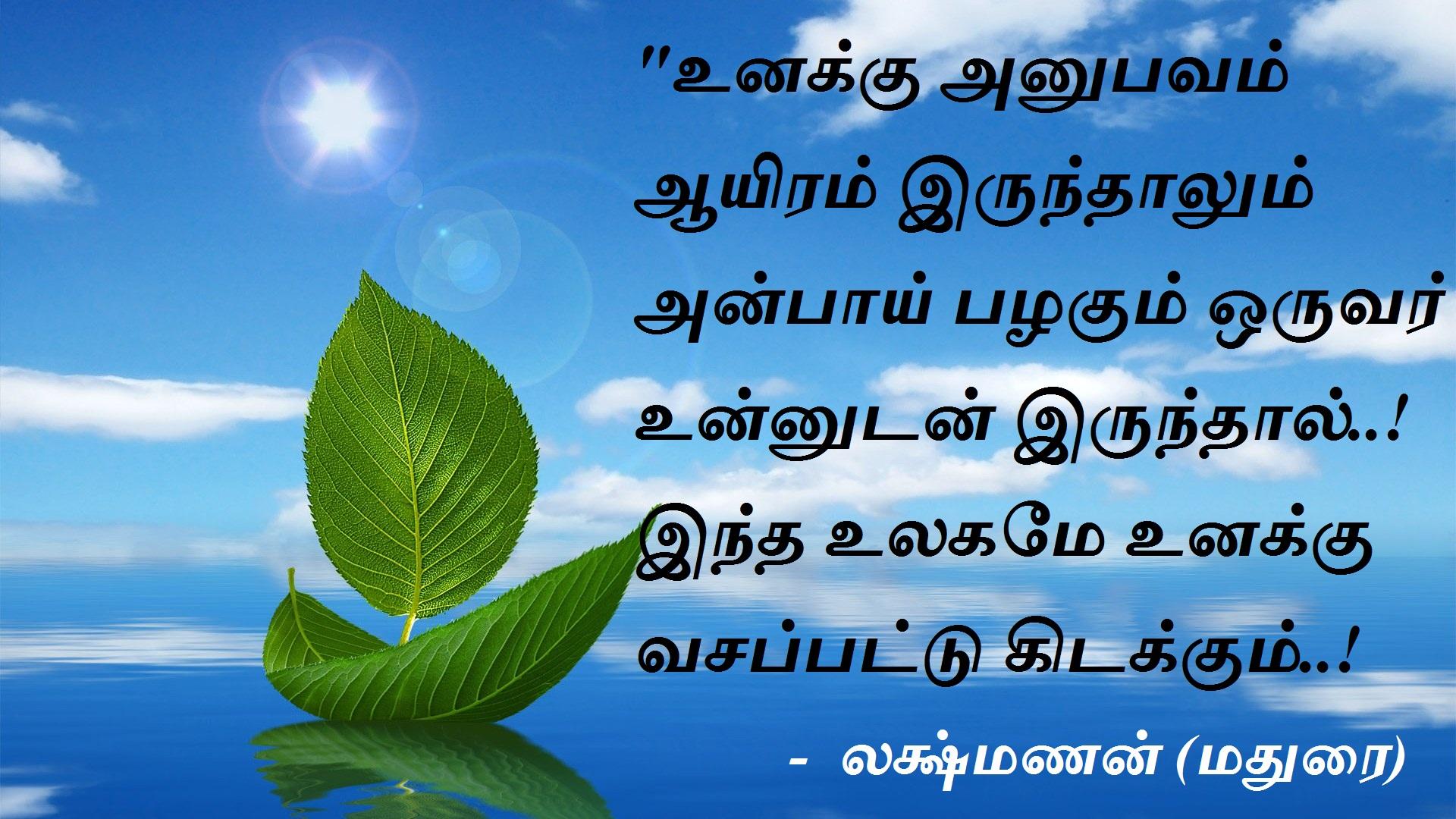 tamil sad love kavithaigal sad love kavithai   viewing gallery