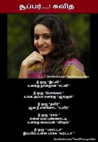 super kavithai   tamil memes