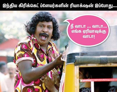 Comedy Photos Of Indian Cricketers Cricket Team Vadivelu ...