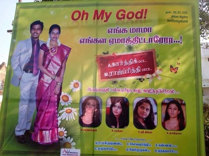 Funny Marriage Invitation Tamil Memes