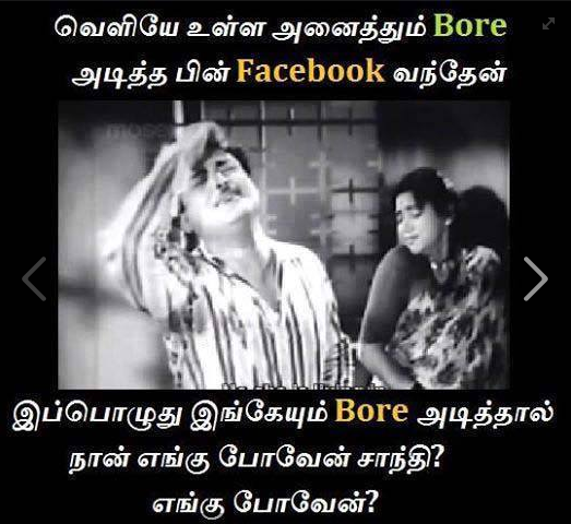 Facebook Comedy Tamil Joke