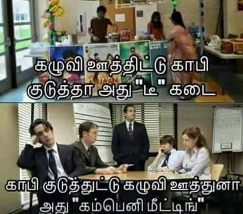 Cofee kadai T Kadai and Company Meeting Meme