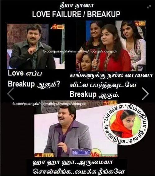 Love Failure To Breakup Tamil Memes