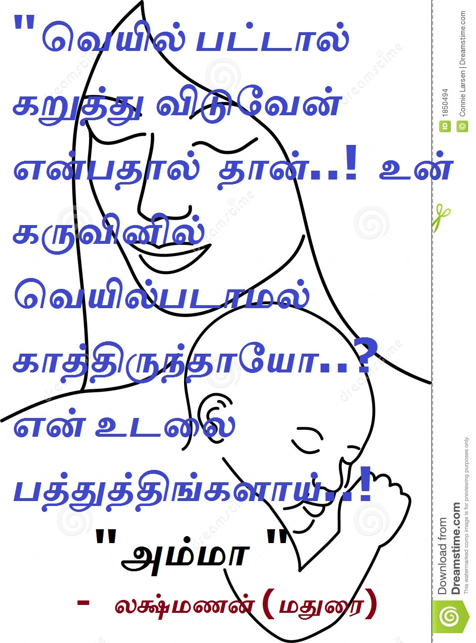 Hi My Lines Lakshmanan 9952241154