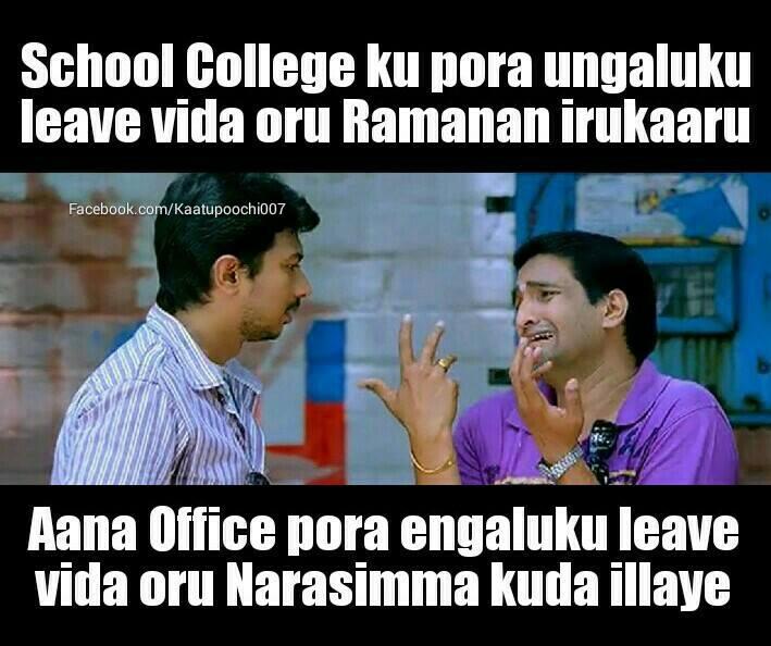 Ramanan Effect