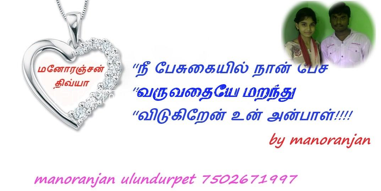 தமிழ் காதல் கவிதை tamil kathal kavithai