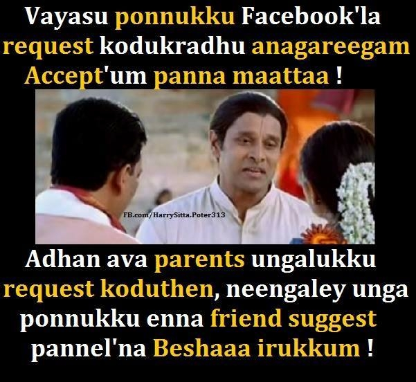 f5042094 80a4 403f b81a dfbf511e3b91 friend request tamil memes