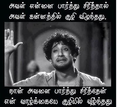 kadhal thathuvam tamil
