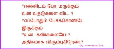 தமிழ் காதல் கவிதை tamil kathal kavithai  post  %...