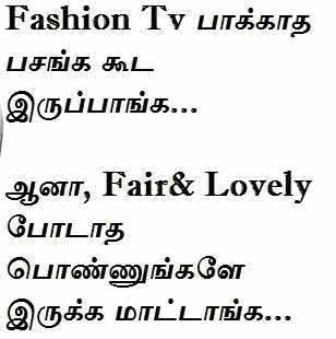 Tamil Mokkai