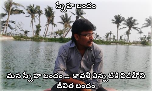 స్నేహ బందం