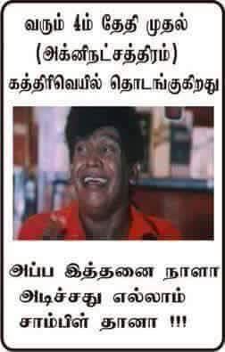 Agni Natchatiram