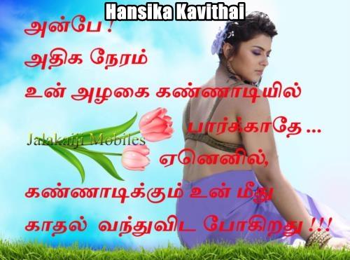 Hansika Kavithai