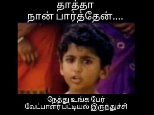 Vetpaalar pattiyal Tamil Election joke