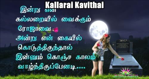 Kallarai Kavithai