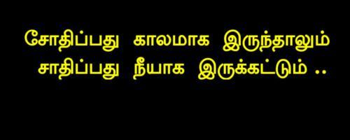 Tamil thathuva haiku