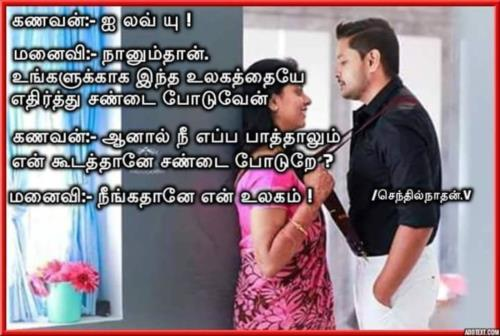 Husband Wife Tamil Joke
