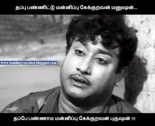 Manushan Sivaji meme