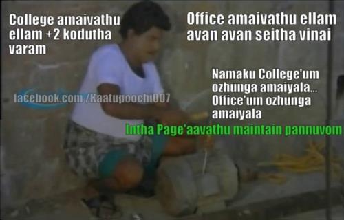 Goundamani Thathuvam