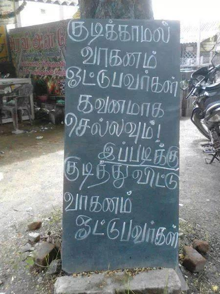 Drinks Thathuvam