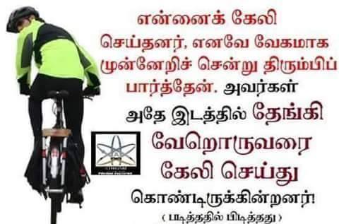 Tamil super thathuvam