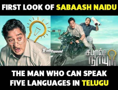 Sabaash Naidu!