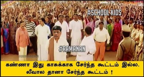 Ramanan punch dialogue