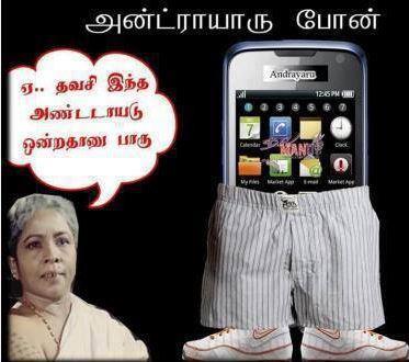 Undrawer Phone by Manoramma