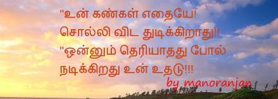 தமிழ் காதல் கவிதை tamil kathal kavithai  post  % எ...