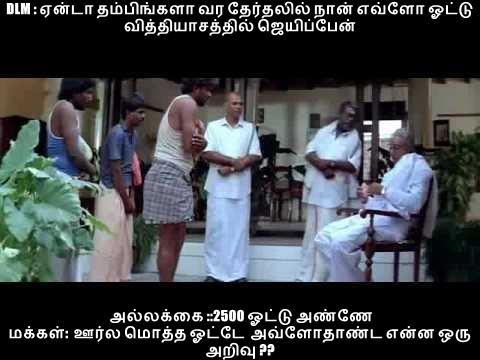DLM : ஏன்டா தம்பிங்களா வர தேர்தலில் நான் எவ்ளோ ஓட்டு வித்தியாசத்தில் ஜெயிப்பேன்