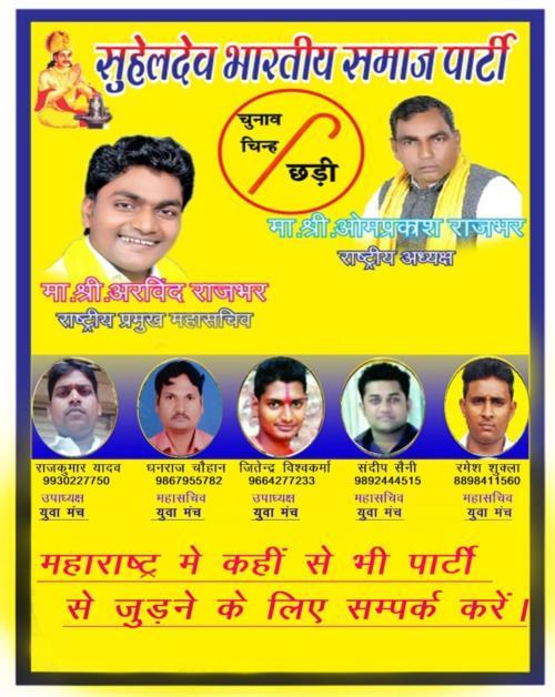 SBSP Maharashtra 9664277233