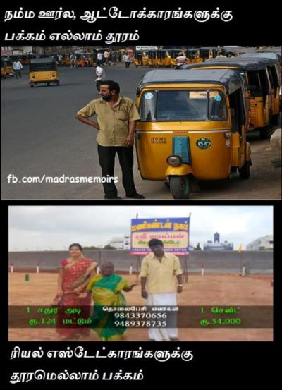 Auto Driver Vs. Real Estate Agent