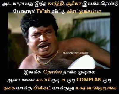 karthi vs surya in tv tamil memes